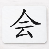 chinese_character_hui_meaning_meet_mouse_pad-reab439d70a984cc8b50141d0812586cb_x74vi_8byvr_307
